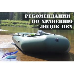 Как правильно хранить лодку ПВХ