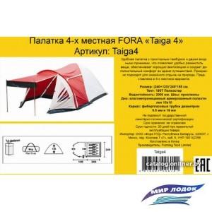 Кемпинговая палатка Fora Taiga 4