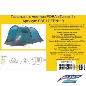 Кемпинговая палатка Fora Tunnel 4